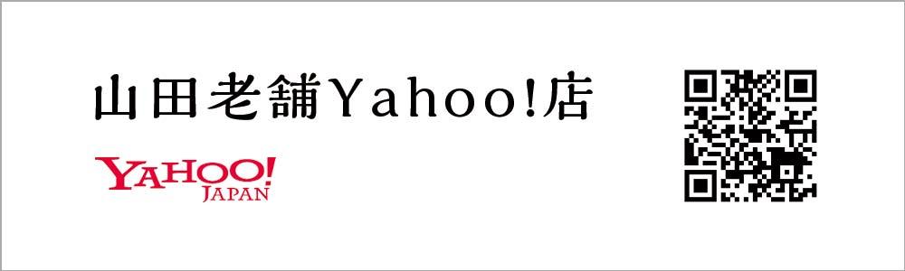 山田老舗Yahoo!店