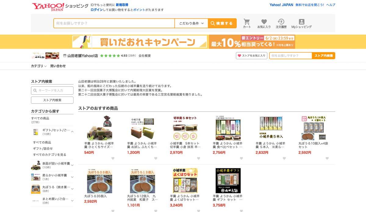 山田老舗 Yahoo!店